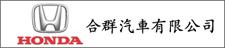 HONDA本田汽車香港和澳門總代理 合群汽車有限公司