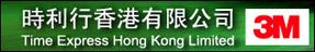 M香港汽車售後市埸產品的特約經銷商 - 時利行